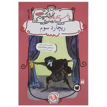 کتاب داستان های شکسپیر ریچارد سوم اثر اندرو متیوز