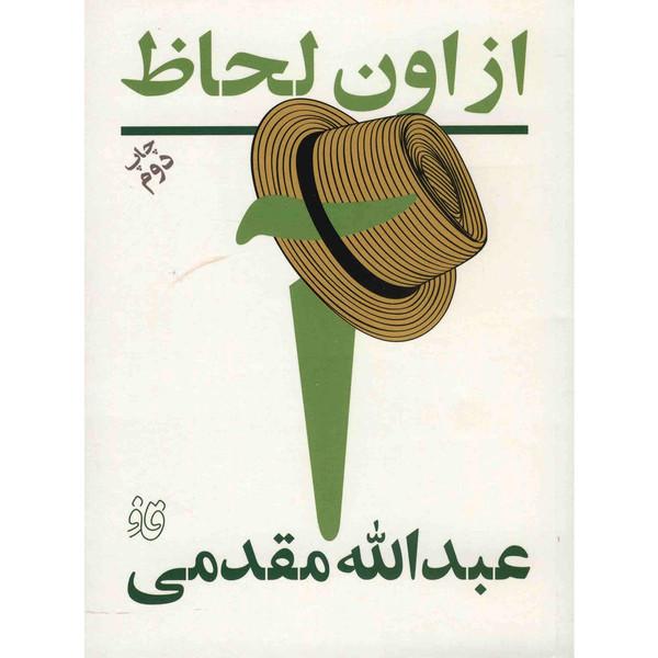 کتاب از اون لحاظ اثر عبدالله مقدمی