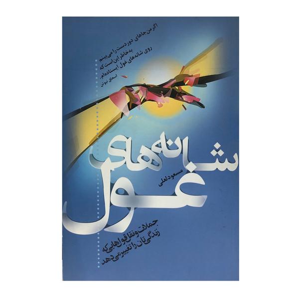 کتاب شانه های غول اثر مسعود لعلی انتشارات ترانه
