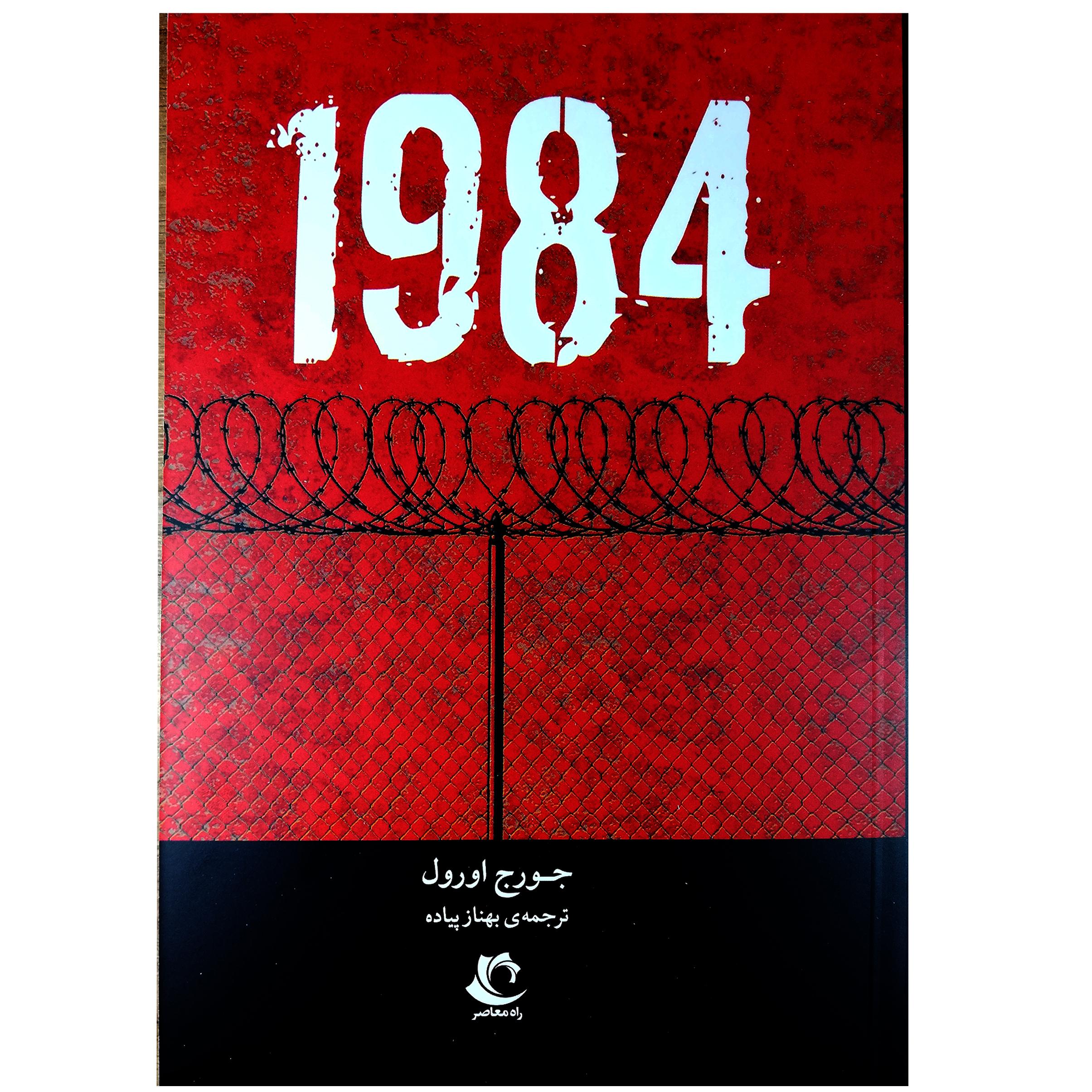 کتاب 1984 اثر جورج اورول انتشارات راه معاصر
