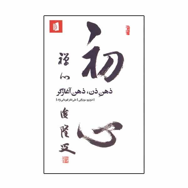 کتاب ذهن ذن ذهن آغازاگر اثر شونریو سوزوکی نشر بیدگل