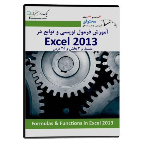 آموزش تصویری فرمول نویسی و توابع در اکسل 2013 نشر نیک راد سیستم