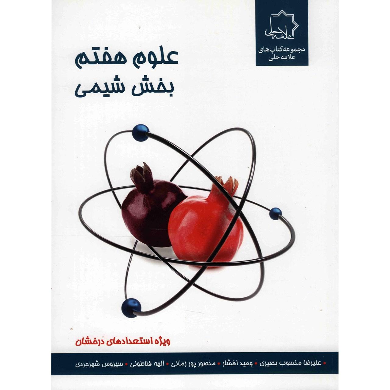 کتاب علوم هفتم بخش شیمی انتشارات حلی اثر علیرضا منسوب بصیری