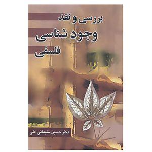 کتاب بررسی و نقد وجود شناسی فلسفی اثر حسین سلیمانی آملی