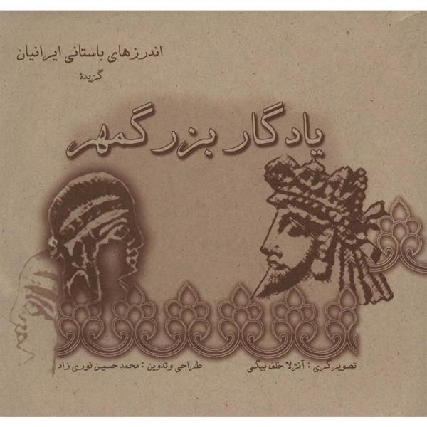 کتاب یادگار بزرگمهر اثر محمدحسین نوری زاد