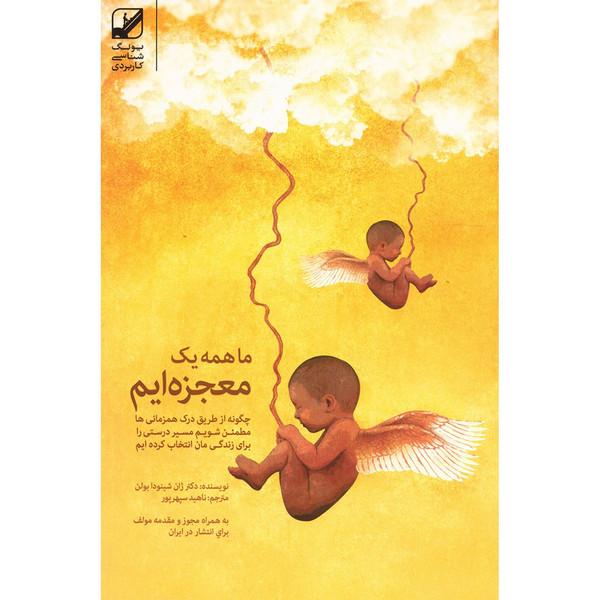 کتاب ما همه یک معجزه ایم اثر ژان شینودا بولن