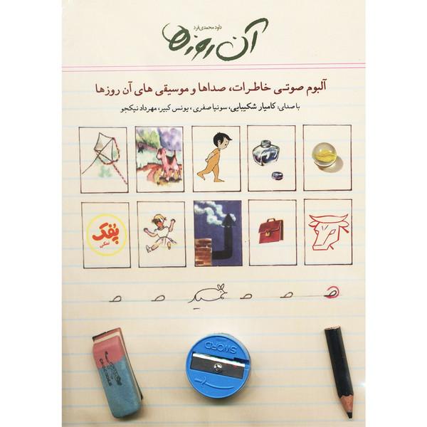کتاب صوتی آن روزها اثر داوود محمدی فرد
