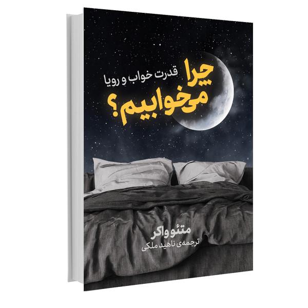 کتاب چرا می خوابیم اثر متئو واکر نشر نوین