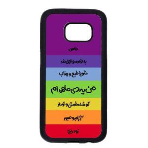 کاور کاردستی مدل دی مناسب برای گوشی موبایل سامسونگ گلکسی S7