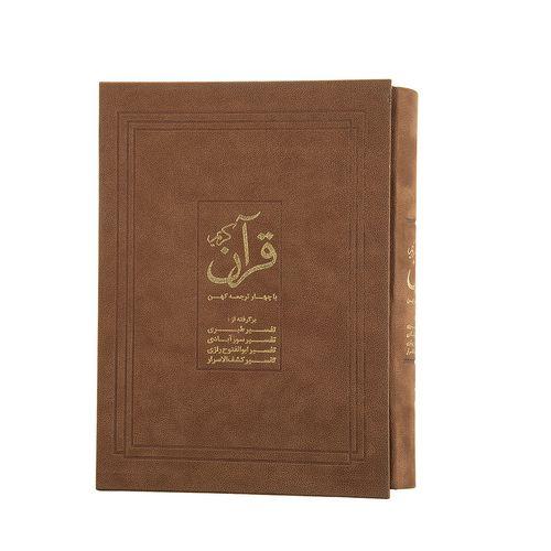 کتاب قرآن کریم با چهار ترجمه کهن