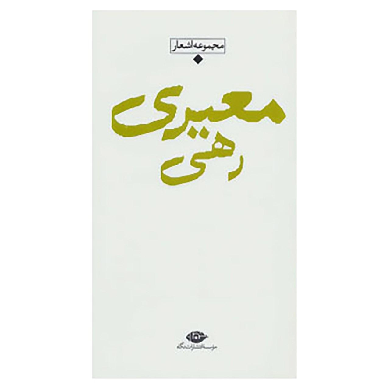 کتاب باران،شعر معاصر ایران اثر رهی معیری