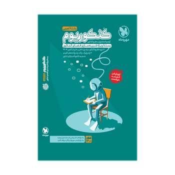 کتاب کنکوریوم رشته تجربی کنکور 1400 اثر جمعی از نویسندگان انتشارات مهروماه جلد 1