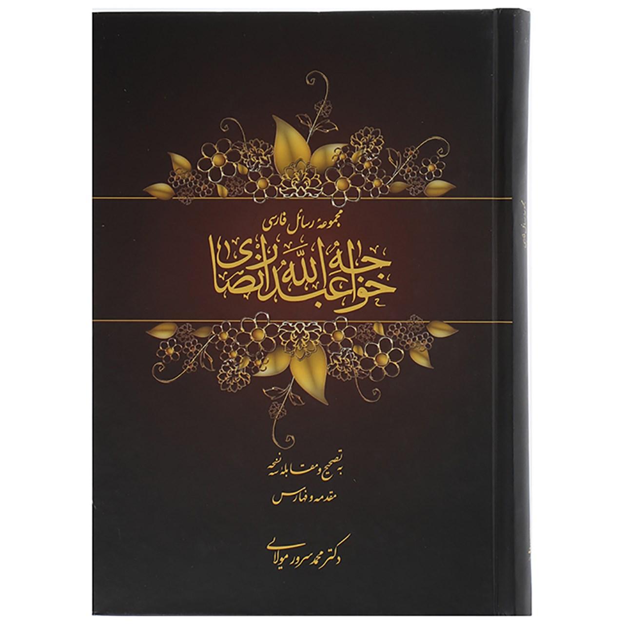کتاب مجموعه رسائل فارسی خواجه عبدالله انصاری - دو جلدی