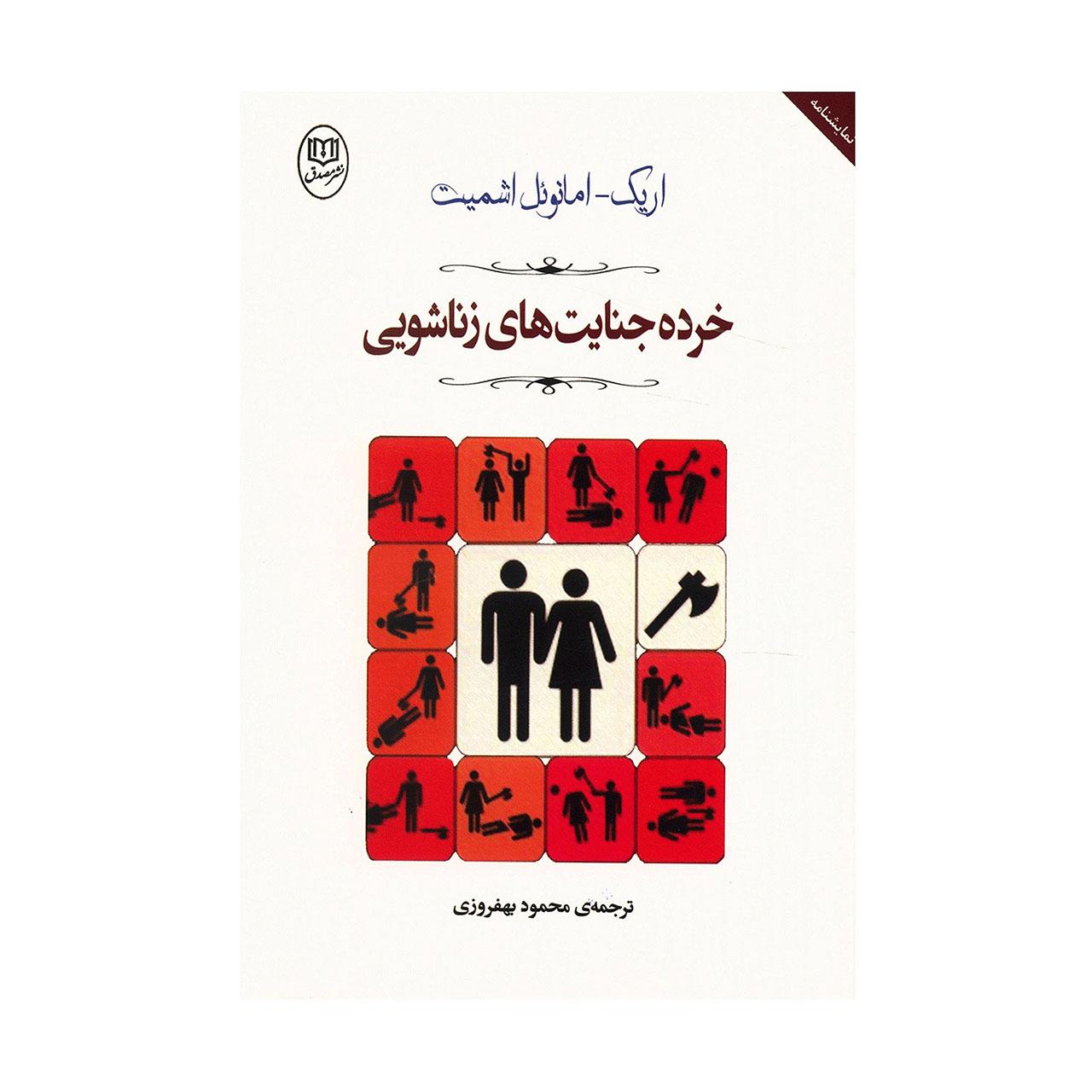 خرید                      کتاب خرده جنایت های زناشویی اثر اریک امانوئل اشمیت