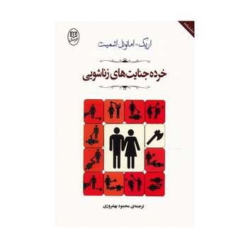 کتاب خرده جنایت های زناشویی اثر اریک امانوئل اشمیت