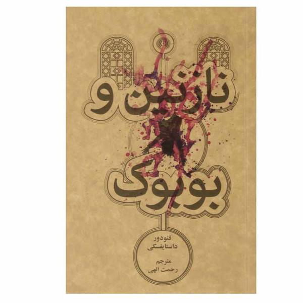کتاب نازنین و بوبوک اثر فئودور داستایوفسکی نشر علمی فرهنگی
