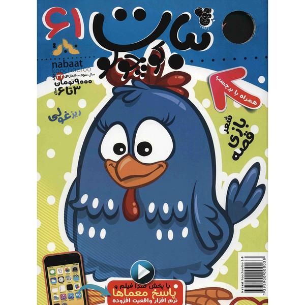 مجله نبات کوچولو - شماره 61