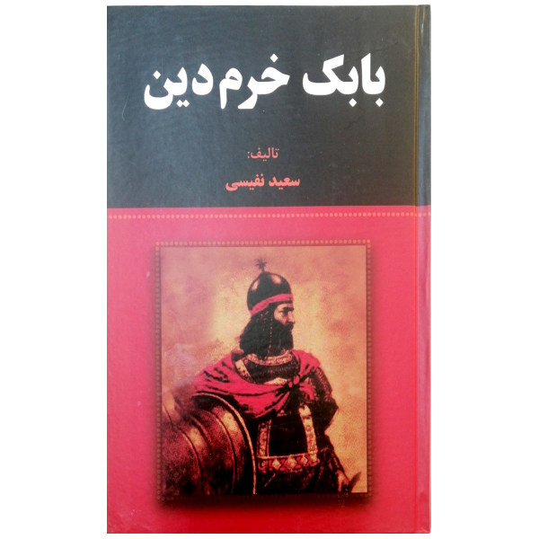 کتاب بابک خرم دین اثر سعید نفیسی انتشارات آلوس