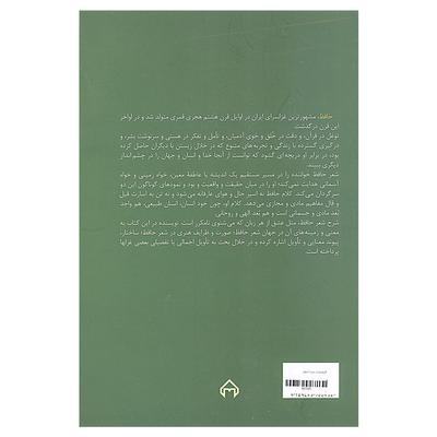 کتاب گمشده لب دریا تاملی در معنی و صورت شعر حافظ اثر تقی پورنامداریان انتشارات سخن