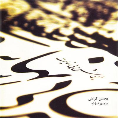 آلبوم موسیقی این شرح بی نهایت اثر محسن کرامتی