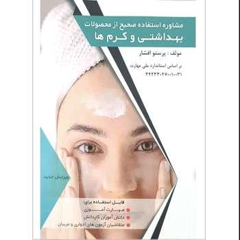 کتاب مشاوره استفاده صحیح از محصولات بهداشتی و کرم ها اثر پرستو افشار انتشارات فن برتر رویایی