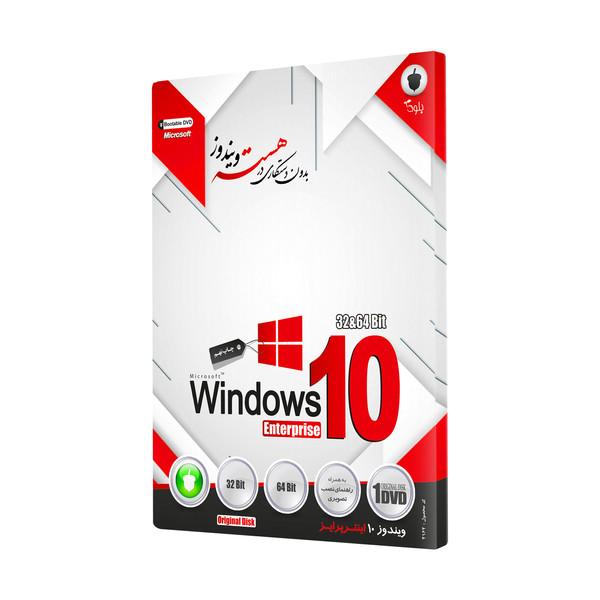 سيستم عامل Windows 10 Enterprise نشر بلوط