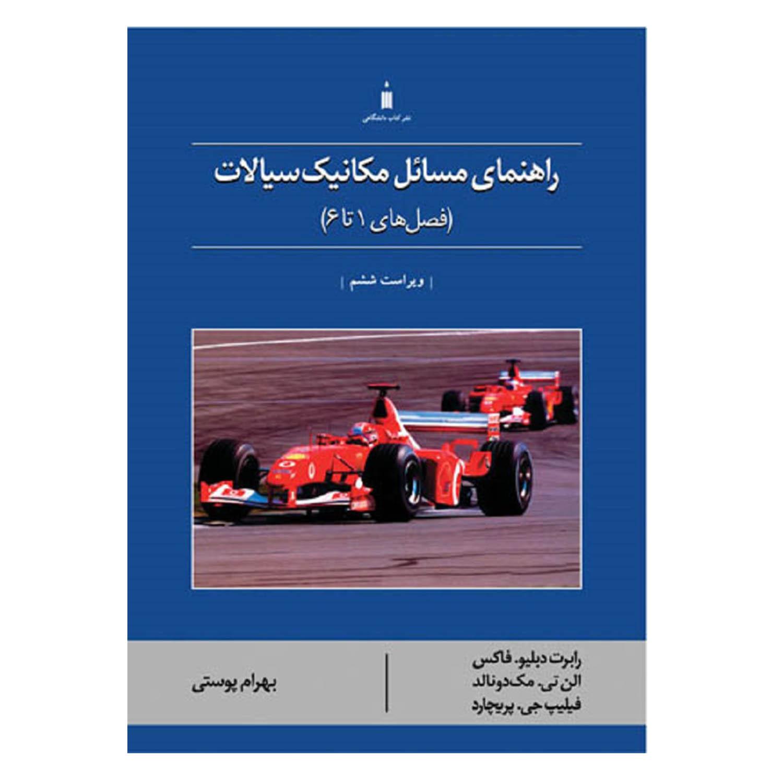 کتاب راهنمای مسائل مکانیک سیالات فصل های 1 تا 6 اثر جمعی از نویسندگان نشر کتاب دانشگاهی