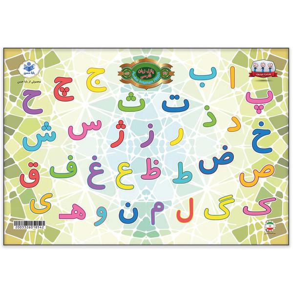بازی آموزشی باباحسن طرح جورچین الفبا فارسی
