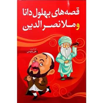 کتاب قصه های بهلول دانا و ملانصرالدین اثر علی پابوسی نشر بام سبز