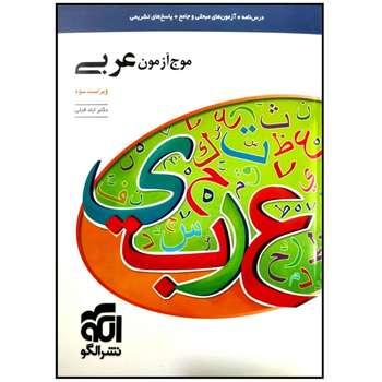 کتاب موج آزمون عربی ویراست سوم اثر دکتر ایاد فیلی نشر الگو