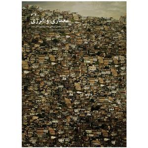 مجله معماری و انرژی شماره 3 و 4