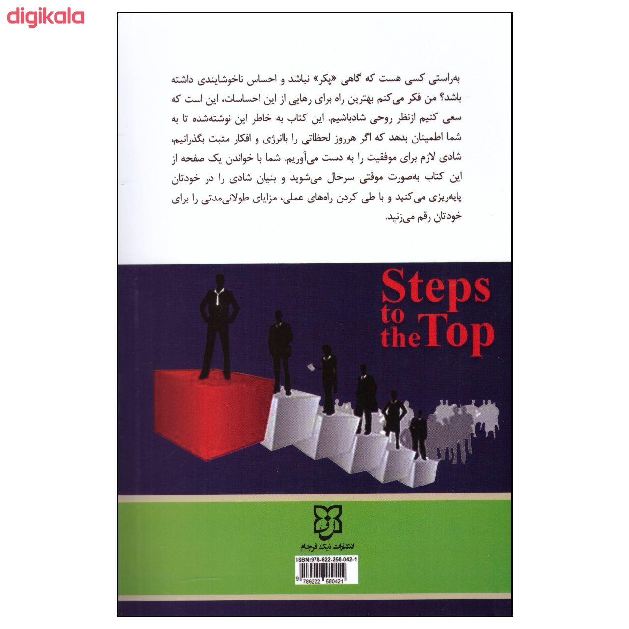 کتاب پله پله تا اوج اثر زیگ زیگلار انتشارات نیک فرجام main 1 1