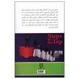 کتاب پله پله تا اوج اثر زیگ زیگلار انتشارات نیک فرجام thumb 1