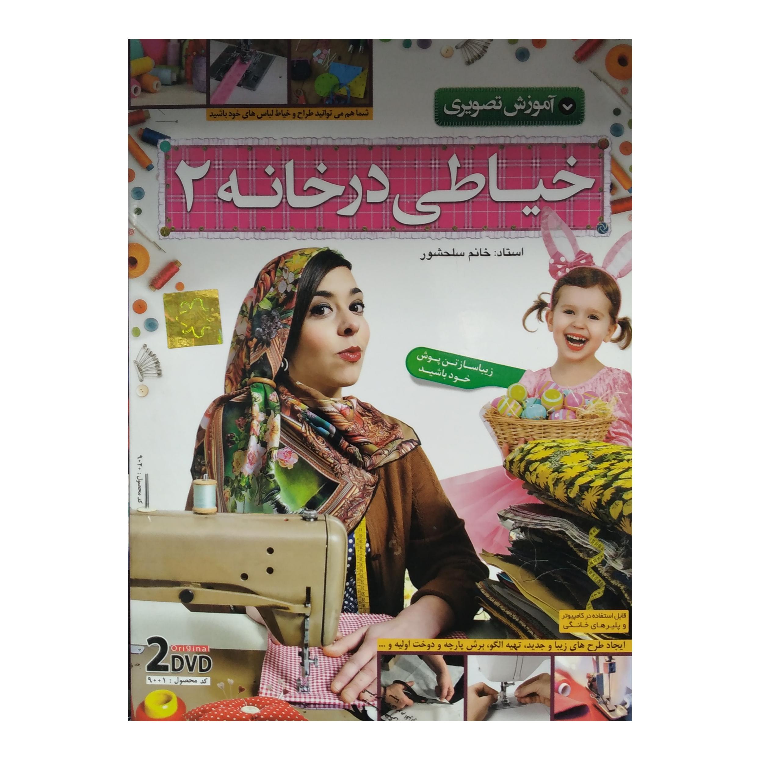 آموزش تصویری خیاطی در خانه ۲ نشر سینا