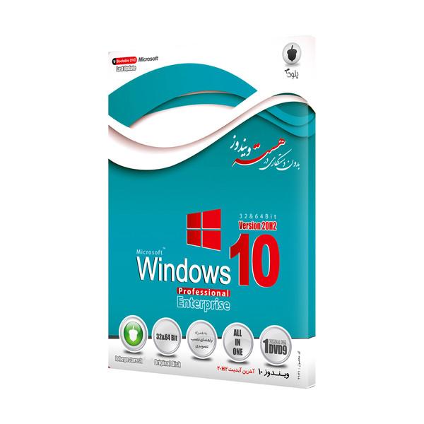 سیستم عامل Windows 10 Professional  نشر بلوط