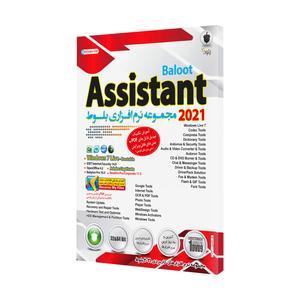 مجموعه نرم افزار Assistant 2021 نشر بلوط