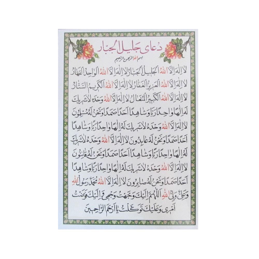 دعای جلیل الجبار مدل کارتی