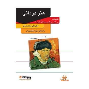 کتاب صوتی هنر درمانی اثر علی زاده محمدی