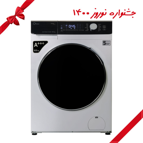 ماشین لباسشویی جی پلاس مدل GWM-K1048S ظرفیت 10.5 کیلوگرم
