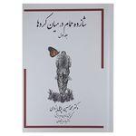کتاب شازده حمام در میان کردها اثر محمدحسین پاپلی یزدی انتشارات پاپلی جلد 1