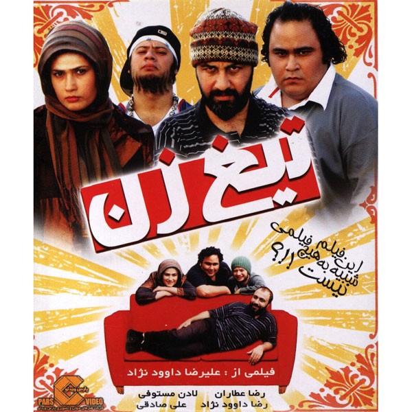 فیلم سینمایی تیغ زن اثر علیرضا داود نژاد نشر پارس ویدیو