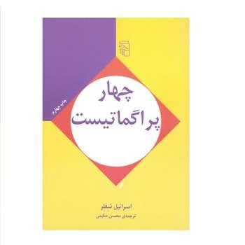 کتاب چهار پراگماتیست اثر اسرائیل شفلر نشرنشر مرکز