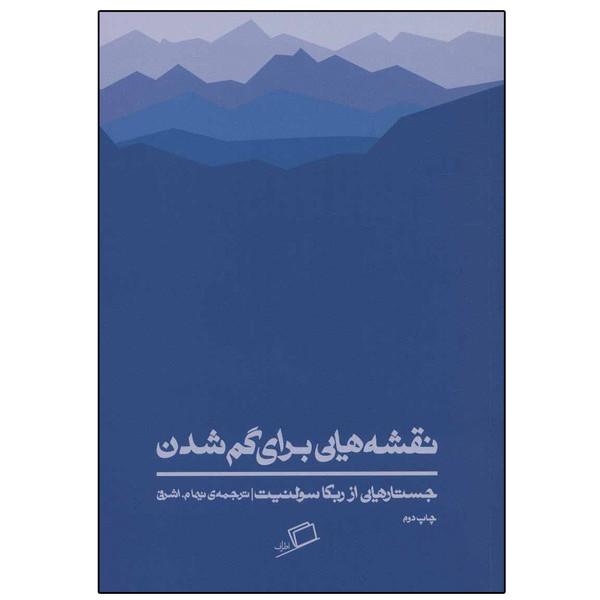 کتاب نقشه هایی برای گم شدن اثر ربکا سولنیت نشر اطراف
