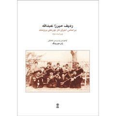 کتاب ردیف میرزا عبدالله بر اساس اجرای تار نورعلی برومند اثر ژان دورینگ انتشارات ماهور