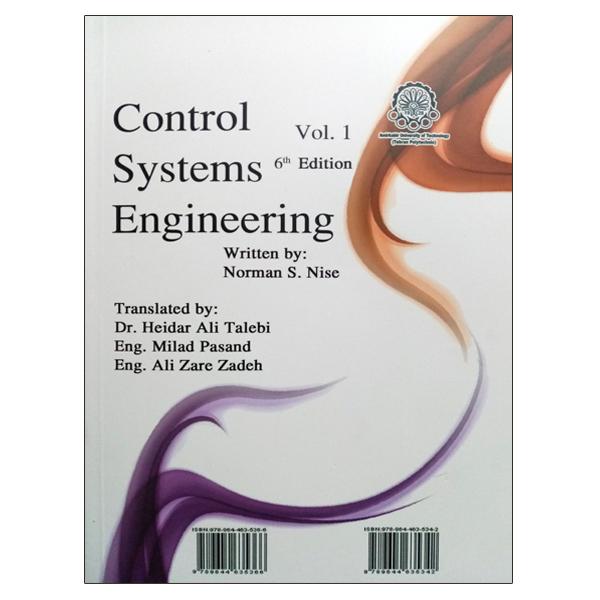 کتاب مهندسی سیستم های کنترل جلد اول اثر نورمن نایس انتشارات دانشگاه صنعتی امیرکبیر