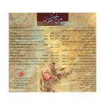 آلبوم موسیقی مرغ خوش خوان - محمدرضا شجریان
