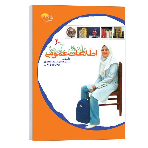 کتاب اطلاعات دانش آموزیاثر سید حسن سیدمحمدی  انتشارات مرسلجلد 2