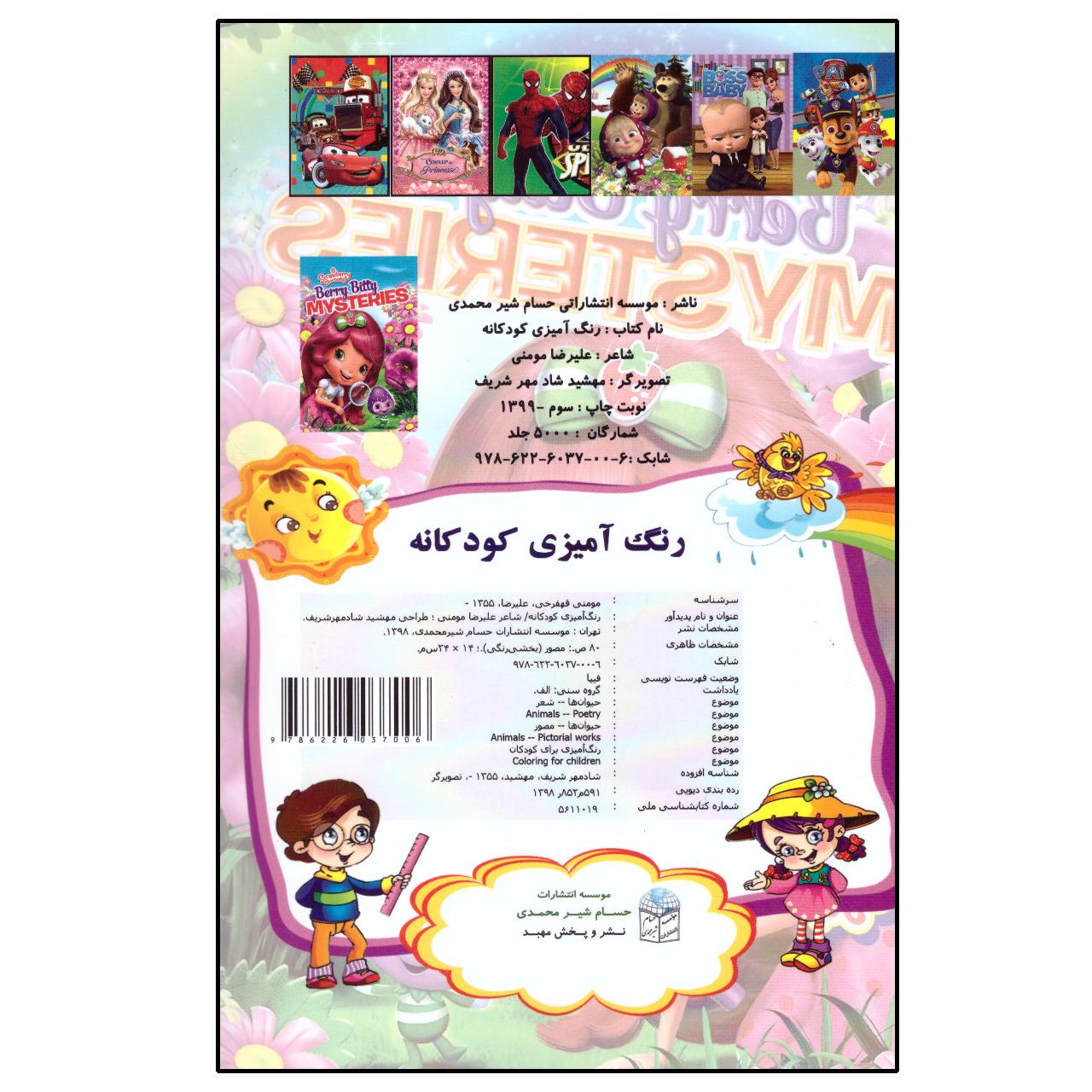 کتاب رنگ آمیزی کودکانه اثر علیرضا مومنی انتشارات شیرمحمدی
