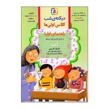 کتاب دیکته ی شب کلاس اولی ها اثر اشرف کریمی انتشارات قدیانی