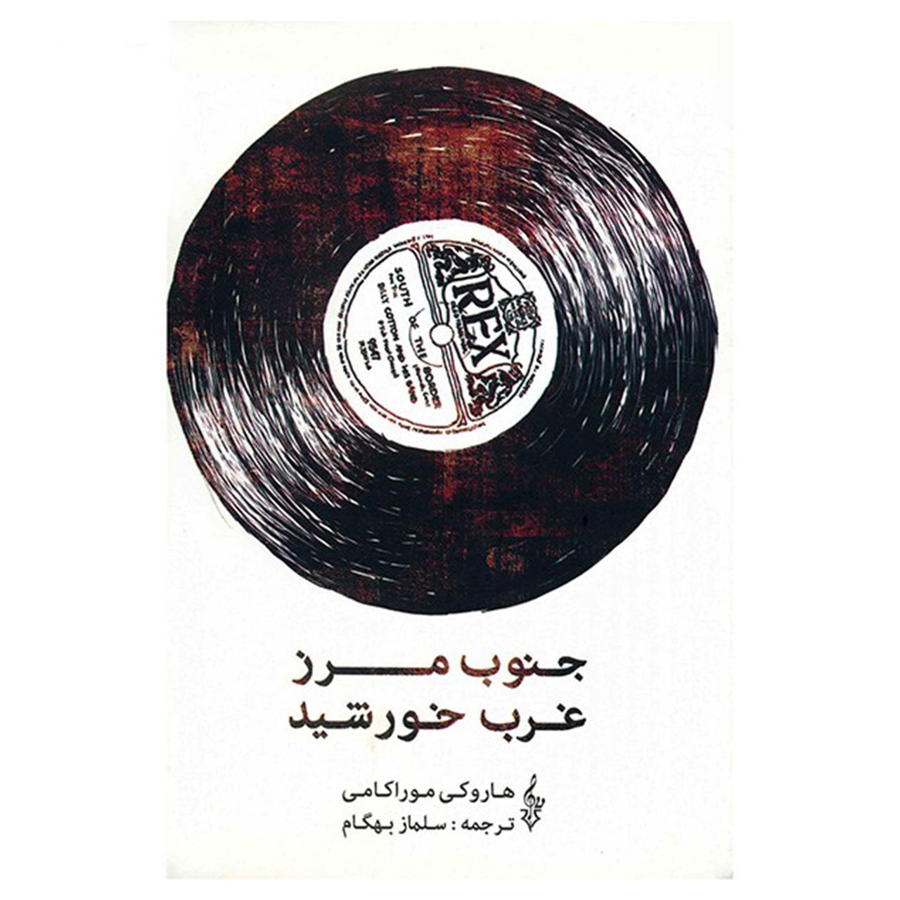 کتاب جنوب مرز غرب خورشید اثر هاروکی موراکامی نشر ترانه